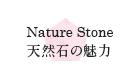 天然石の魅力