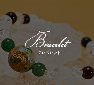 ブレスレッド